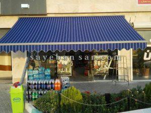سایبان مغازه ارزان